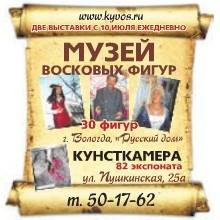 КУНСТКАМЕРА 82 ЭКСПОНАТА